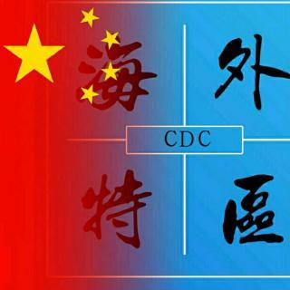 cdc海外特区物联网_CDC物联网大骗局