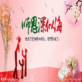 【教师节特别奉献】张琰:《付出爱心,收获快乐》