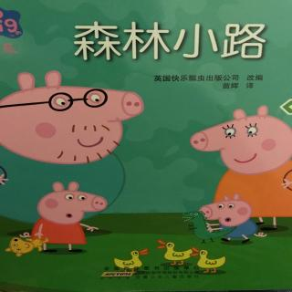 小猪佩奇——森林小路