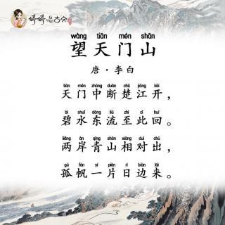【095 婷婷唱古文-李白-望天门山】在线收听_