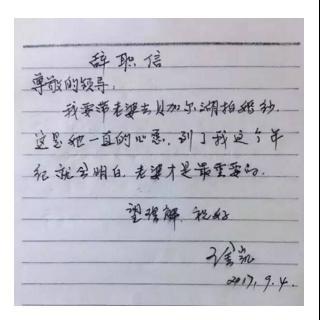一封来自61岁老伯的辞职信