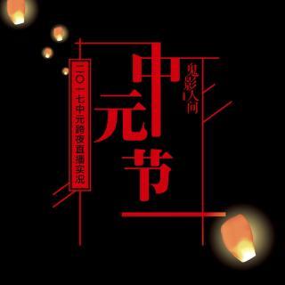 孤楼 Part1——2017中元跨夜直播实况