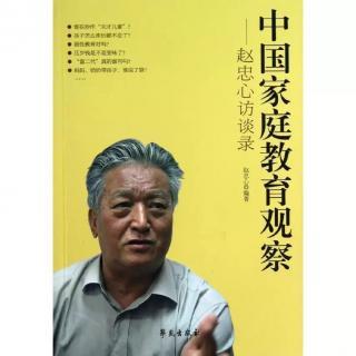《中国家庭教育观察》1.9幼教小学化之谬