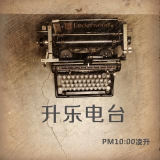 一书一会 | 黄金时代(二)