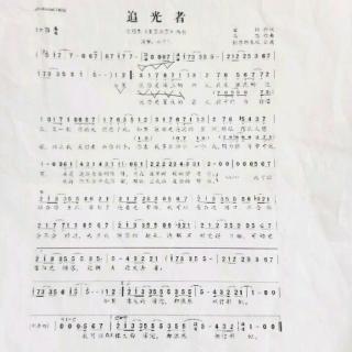《追光者》6孔陶笛曲谱-在线收听 李雨君 荔枝