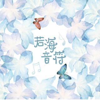 【若海音符】你是我夏日的粉红