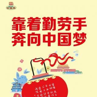 中国梦(诗歌原创)