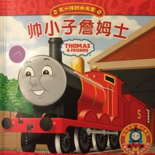 帅小子詹姆士(不一样的小火车)