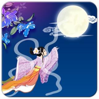 启蒙幼儿园绘本故事之中秋节篇《嫦娥奔月》