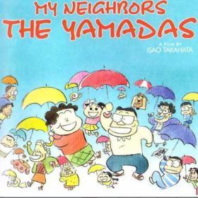 [112期]<我的邻居山田君>---未来难预料,世事不强求。