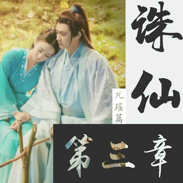 诛仙凡瑶篇(三)