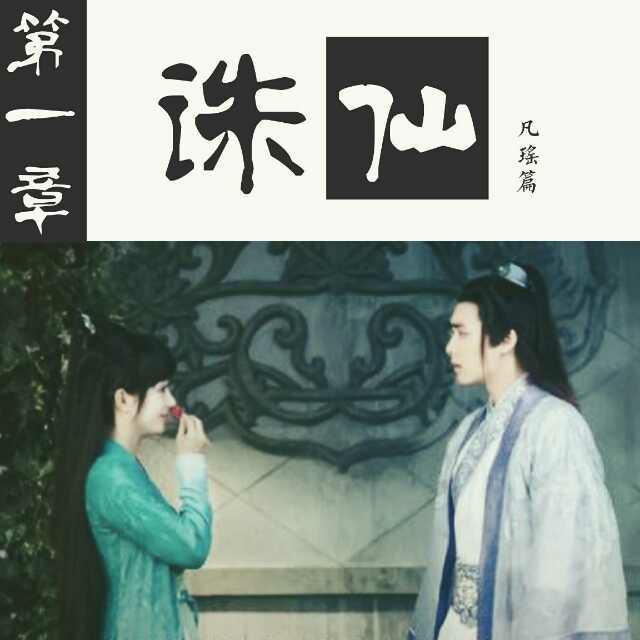 诛仙凡瑶篇(一)