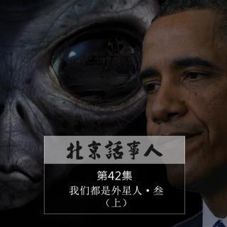 我们都是外星人·叁(上) - 北京话事人42