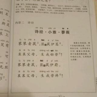 诗经《诗经·小雅·蓼莪》原文与译文