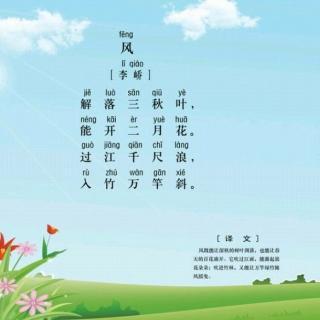 【《风》诵读:张煜琦】在线收听_童言童语 一班成长册