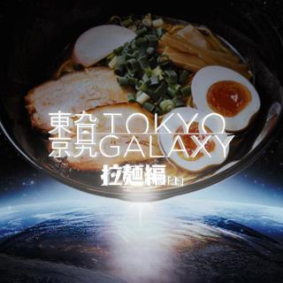 东京旮旯Vol.3 拉面篇(上)
