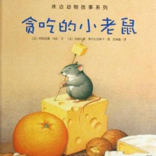 【105启蒙幼儿园绘本故事《贪吃的小老鼠》】