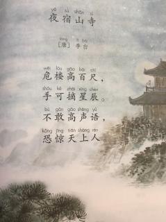 背诵故事:夜宿山寺图片