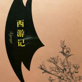 【西游记之美猴王拜师学成】在线收听_豆宝的