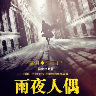 【惊魂记-雨夜人偶】第四禁区(下)