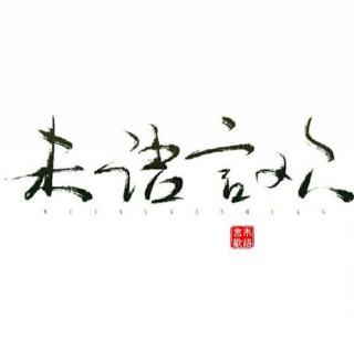 【未语言欢生日快乐!】在线收听_文墨不通_荔