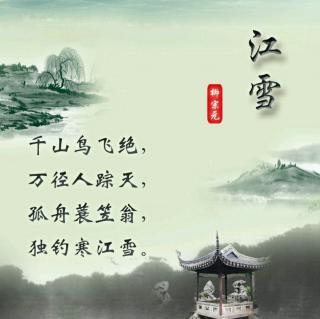 【古诗词江雪】在线收听_ 香香的播客_荔枝FM