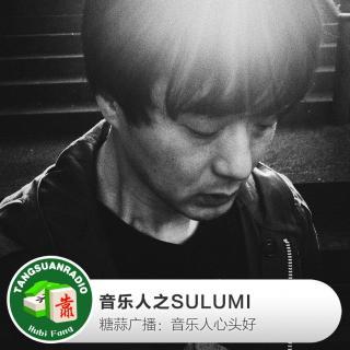 音乐人心头好:SULUMI