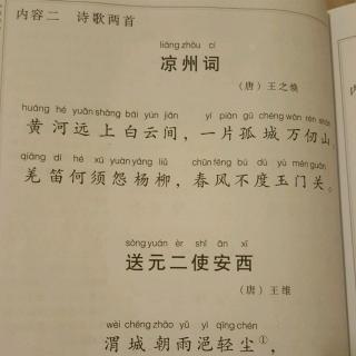 【诗歌《凉州词》 (唐)王之焕】在线收听_紫墨