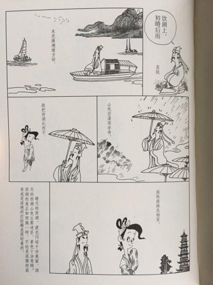 20170609饮湖上,初晴后雨-苏轼