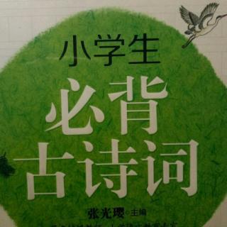 【小学三年级必背古诗词2乐游原】在线收听_