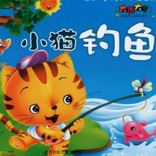 【小猫钓鱼】在线收听_万花童幼儿园温a的播客_荔枝fm
