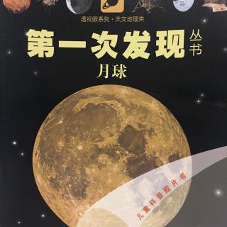 【《第一次发现月球》科普知识】在线收听_趴