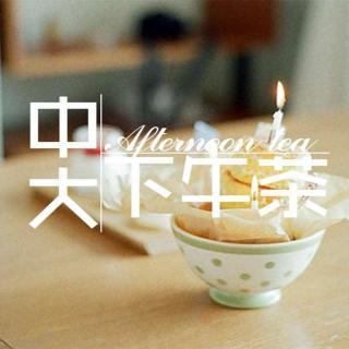 【中大下午茶】杨梦轩 风铃一声柔软心