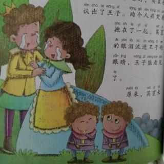 格林童话之《莴苣姑娘》图片
