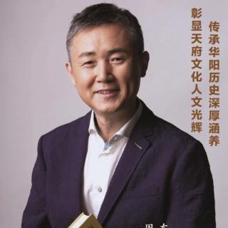 10.24《东周社》华阳(中)