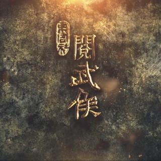 10.25《东周社》阅武侯2