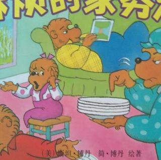 绘本故事《麻烦的家务活》