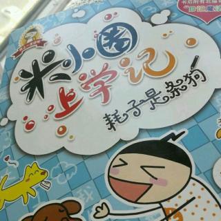 【吹狗,米小圈系列(48)】在线收听_张嘉瑞超人开心表情妈妈包动态图片