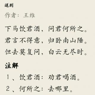 【〈唐诗〉送别 王维】在线收听_倩女幽魂:)_荔