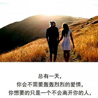 【路平诵读】《愿你拥有爱情,也拥有自己》