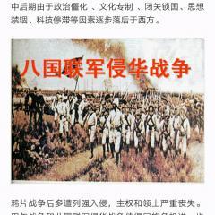 中国历史上三个可悲的王朝