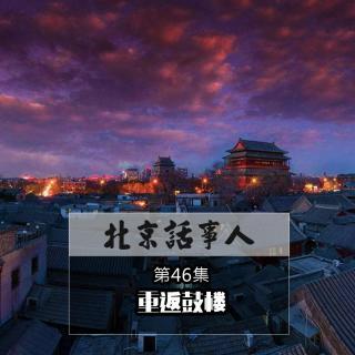 重返鼓楼 - 北京话事人46