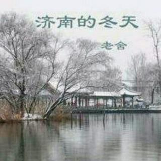 济南的冬天 老舍