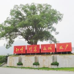 广播台老台友对福建师大福清分校40校庆的祝福