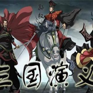 Puro chino: Romance de los Tres Reinos, 三国演义
