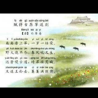 白居易《草》(又名《赋得古原草送别》)唐诗鉴赏