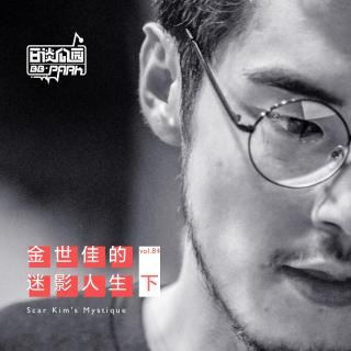 vol.84 金世佳的迷影人生/下
