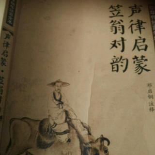 《声律启蒙》卷上 (七虞)精典诵读实践课