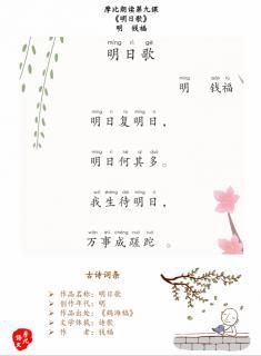 11.13 明日歌 钱福(明)图片
