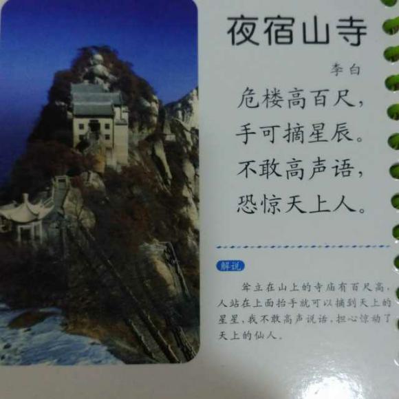 夜宿山寺 李白带拼音图片